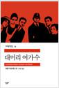 [eBook] 대머리 여가수