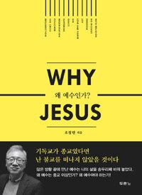 왜 예수인가? - Why Jesus