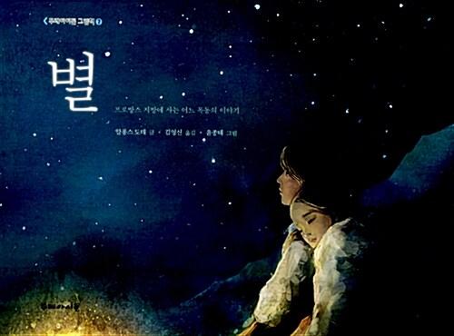 [중고] 별