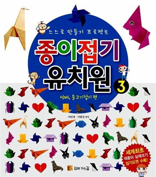 종이접기 유치원 3 : 쌍배접기, 물고기접기 편
