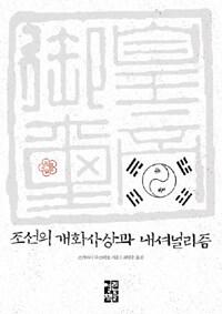 조선의 개화사상과 내셔널리즘