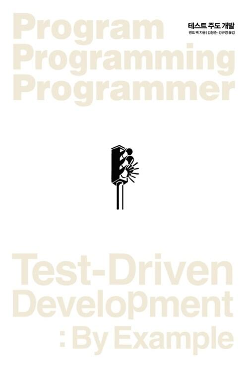 테스트 주도 개발