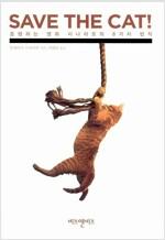 Save the Cat! : 흥행하는 영화 시나리오의 8가지 법칙