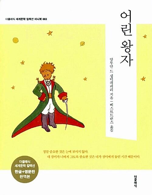 어린 왕자 미니북 세트 - 전2권 (한글판 + 영문판)