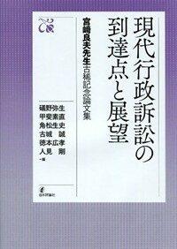 現代行政訴訟の到達点と展望 : 宮﨑良夫先生古稀記念論文集