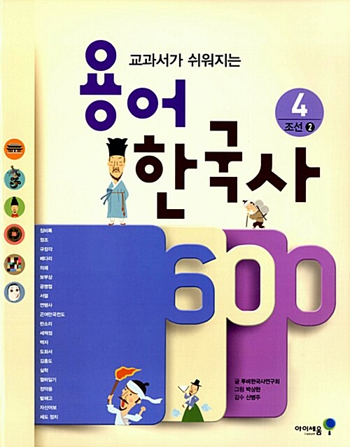 용어 한국사 600 4 : 조선 2