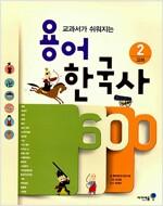 용어 한국사 600 2 : 고려