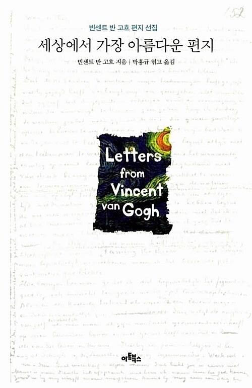 세상에서 가장 아름다운 편지