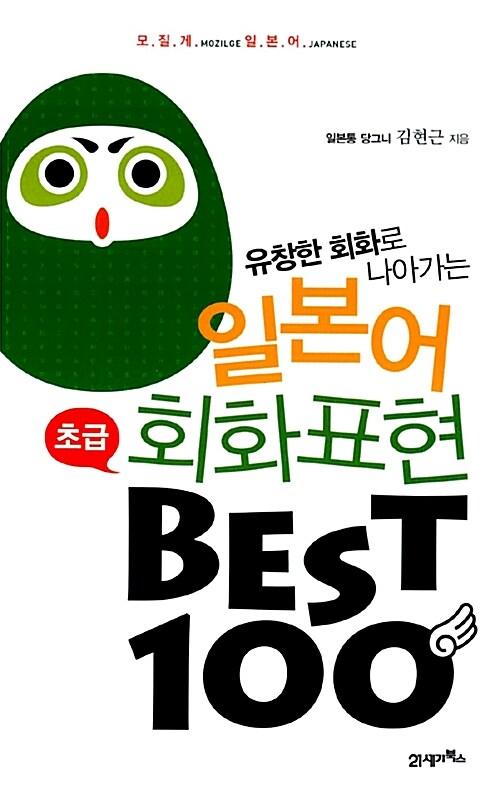 유창한 회화로 나아가는 일본어 회화표현 Best 100