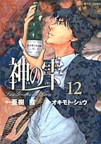 神のしずく 12 (コミック)