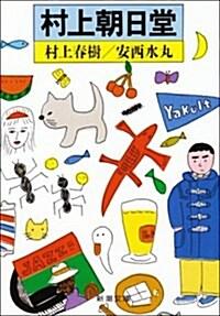 村上朝日堂 (文庫)