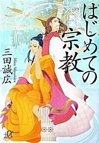 はじめての宗敎―キリストと釋迦 (講談社プラスアルファ) (文庫)