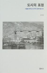 도시의 표정 : 서울을 밝히는 열 개의 공공미술 읽기