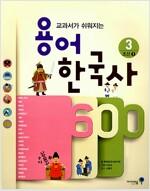 용어 한국사 600 3 : 조선 1