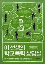 [중고] 이 선생의 학교폭력 상담실
