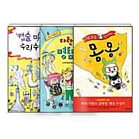 [세트] 비룡소 문학상 수상작 3종 세트 - 전3권
