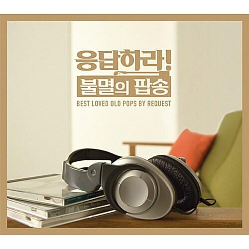 응답하라! 불멸의 팝송 [2CD]