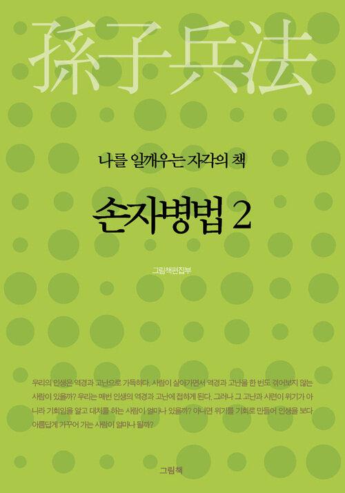 손자병법 2 - 나를 일깨우는 자각의 책