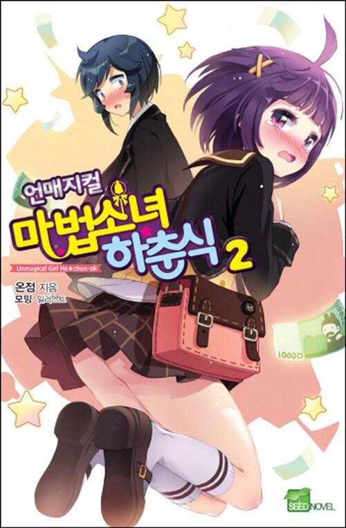 언매지컬 마법소녀 하춘식 2