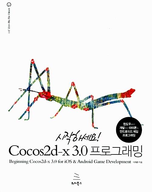 시작하세요! Cocos2d-x 3.0 프로그래밍