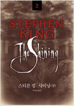샤이닝 (상) - 스티븐 킹 걸작선 02