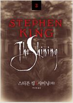 샤이닝 (하) - 스티븐 킹 걸작선 03