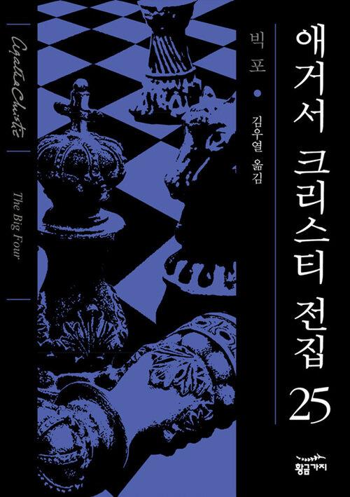 빅 포 - 애거서 크리스티 전집 25