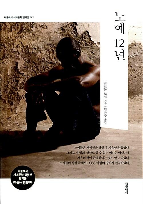 노예 12년 - 전2권 (한글판 + 영문판)