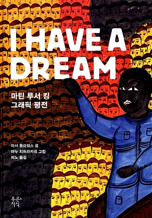 I Have a Dream 마틴 루서 킹