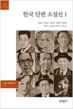 한국 단편 소설선 1