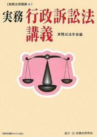 (實務)行政訴訟法講義
