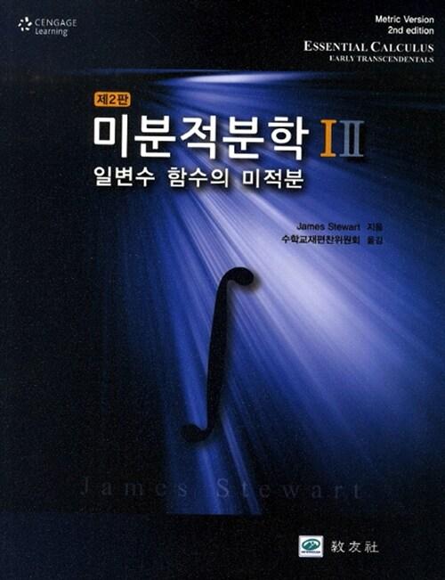 미분적분학 1.2 - 전2권