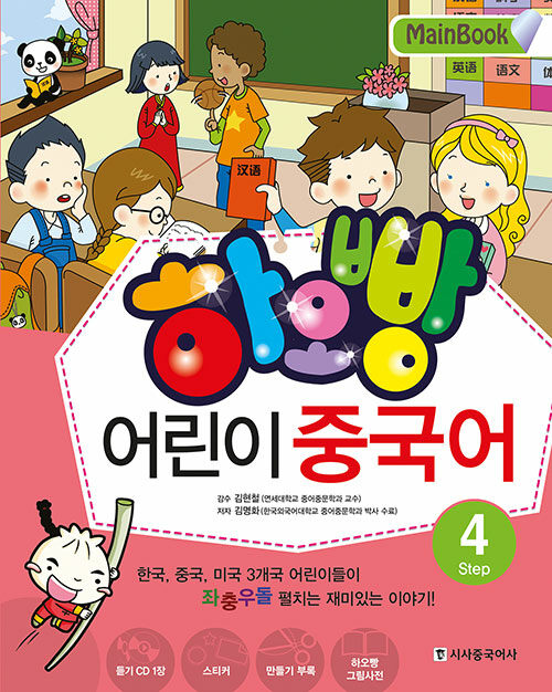 하오빵 어린이 중국어 Step 4 메인북 (책 + MP3 CD 1장 + 그림사전)