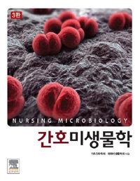 간호미생물학 3판