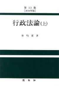 行政法論 第13版