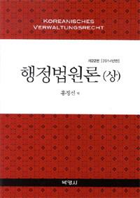 행정법원론 제22판(2014년판)