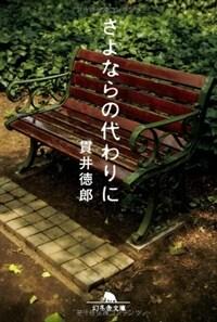 さよならの代わりに (幻冬舍文庫) (文庫)