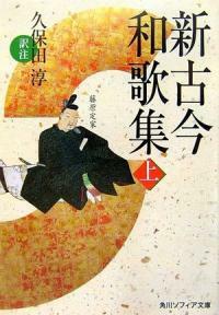 新古今和歌集〈上〉 (角川ソフィア文庫) (文庫)