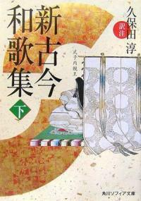 新古今和歌集〈下〉 (角川ソフィア文庫) (文庫)