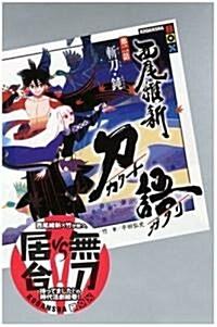刀語  第2話  (講談社BOX) (單行本)