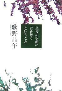 葉櫻の季節に君を想うということ (文庫)