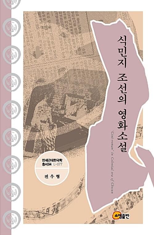 식민지 조선의 영화소설