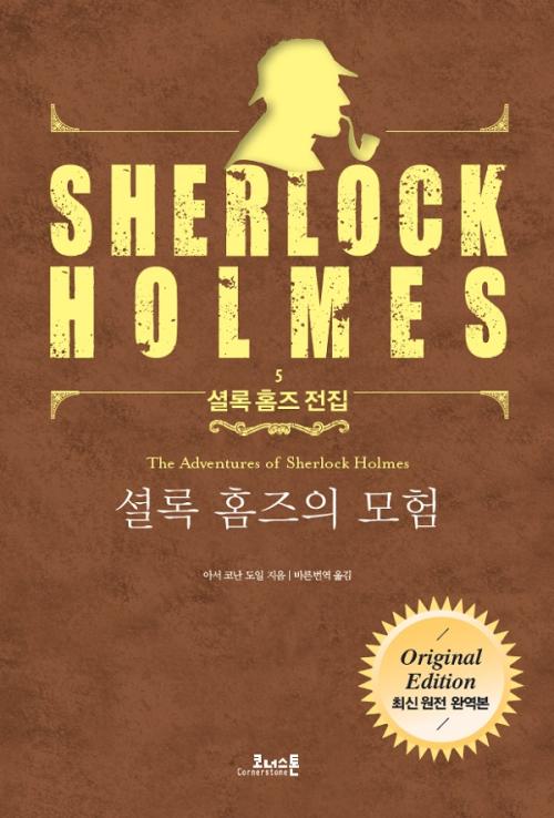 셜록 홈즈의 모험 : 최신 원전 완역본 - 셜록 홈즈 전집 05