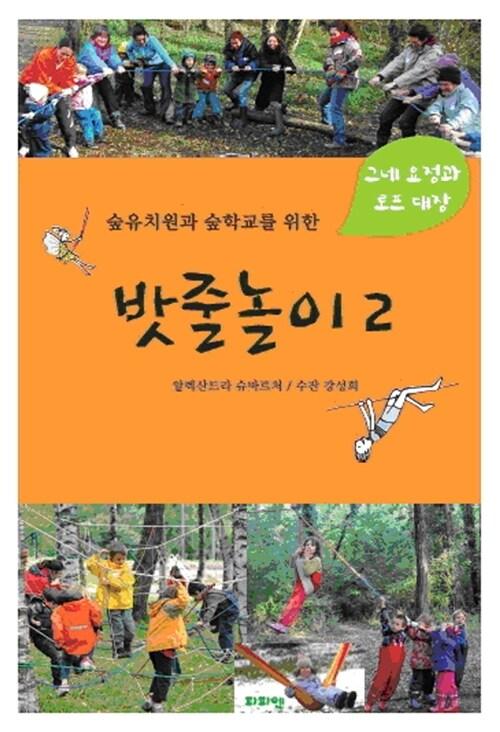 숲유치원과 숲학교를 위한 밧줄놀이 2