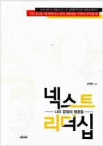 [중고] 넥스트 리더십
