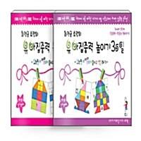 [세트] 최정금 소장의 유아집중력 높이기 30일 3~4세 세트 - 전2권