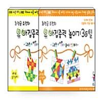 [세트] 최정금 소장의 유아집중력 높이기 30일 5~7세 세트 - 전2권