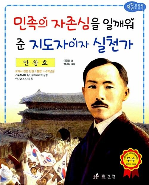 안창호 : 민족의 자존심을 일깨워 준 지도자이자 실천가