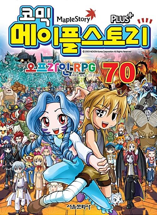 코믹 메이플 스토리 오프라인 RPG 70