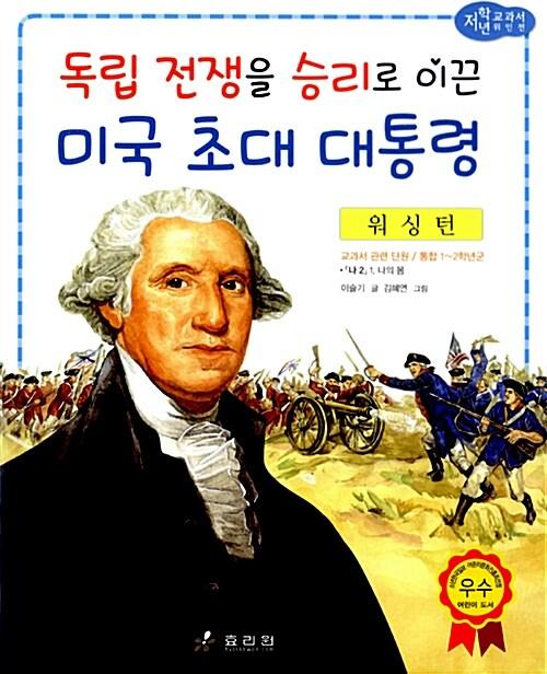 워싱턴 : 독립 전쟁을 승리로 이끈 미국 초대 대통령